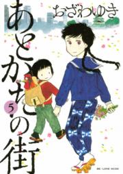 あとかたの街 第01-05巻 [Atokata no Machi vol 01-05]