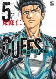 CUFFSカフス-傷だらけの街- 第01-02巻 [Cuffs – Kizu Dakara no Machi vol 01-02]