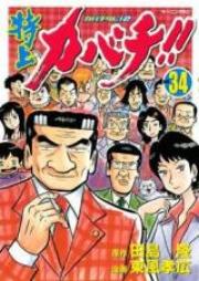 特上カバチ カバチタレ2 第01-34巻 [Tokujo Kabachi – Kabachitare 2 vol 01-34]
