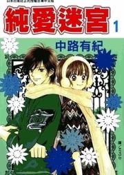純愛ラビリンス 第01-07巻 [Junai Labyrinth vol 01-07]