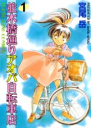 並木橋通りアオバ自転車店 第01-20巻 [Namikibashi Doori: Aoba Jitenshaten vol 01-20]