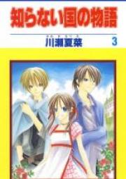 知らない国の物語 第01-03巻 [Shiranai Kuni no Monogatari vol 01-03]