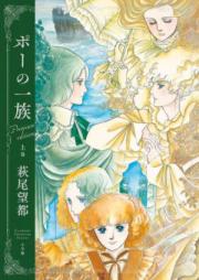 ポーの一族 第01-03巻 [Poe no Ichizoku vol 01-03]