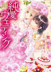 [Novel] 純愛ウェディング —公爵の蜜なるプロポーズ—
