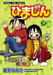 ひまじん 第01-03巻 [Himajin vol 01-03]