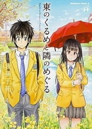 東のくるめと隣のめぐる 第01-02巻 [Higashi no Kurume to Tonari no Meguru vol 01-02]