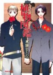 植物図鑑 第01巻 [Shokubutsu Zukan vol 01]