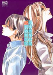 リカってば! 第01-03巻 [Rikatteba! vol 01-03]