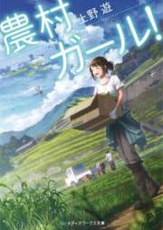[Novel] 農村ガール![Noson Garu]