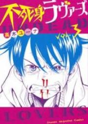 不死身ラヴァーズ 第01巻 [Fujimi Lovers vol 01]