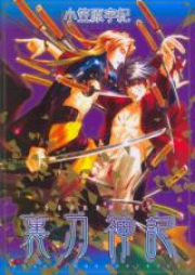 裏刀神記 第01-02巻 [Urakatana Kaminoki vol 01-02]