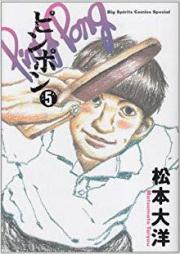ピンポン 第01-05巻 [Ping Pong vol 01-05]