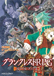 [Novel] グランクレストRPGルールブック 第01-02巻 [Grand Crest RPG Rule Book vol 01-02]