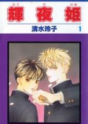 輝夜姫 第01-27巻 [Kaguya Hime vol 01-27]