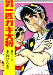 男一匹ガキ大将 第01-20巻 [Otoko Ippiki Gaki Daishou vol 01-20]