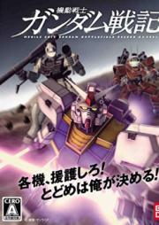 [Novel] 機動戦士ガンダム戦記 Lost War Chronicles 第01-02巻 [Kidou Senshi Gundam Senki – Lost War Chronicles vol 01-02]