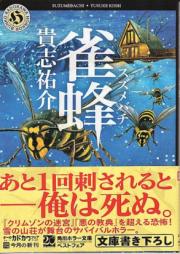 [Novel] 雀蜂 [Suzumebachi]