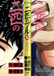 二匹のブル 第01-10巻 [Nihiki no Blue vol 01-10]