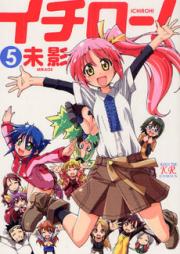 イチロー! 第01-05巻 [Ichiroh! vol 01-05]