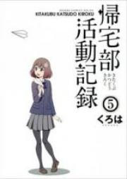 帰宅部活動記録 第01-05巻 [Kitakubu Katsudou Kiroku vol 01-05]