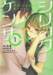 シリョクケンサ 第01巻 [Shiryoku Kensa vol 01]