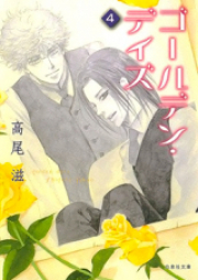ゴールデン・デイズ 第01-08巻 [Golden Days vol 01-08]