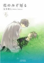 花のみぞ知る 第01-03巻 [Hana no Mizo Shiru vol 01-03]