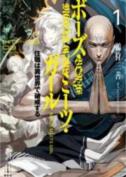 [Novel] ボーズ・ミーツ・ガール 第01-02巻 [Bozu Mitsu Garu vol 01-02]