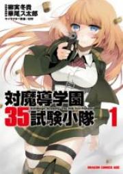 対魔導学園35試験小隊 第01巻 [Taimadou Gakuen 35 Shiken Shoutai vol 01]