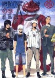 機動旅団八福神 第01-10巻 [Kidou Ryodan Hachifukujin vol 01-10]