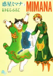 惑星ミマナ 第01-03巻 [Wakusei Mimana vol 01-03]