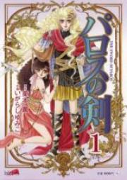 パロスの剣 第01-03巻 [Paros no Ken vol 01-03]