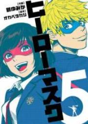 ヒーローマスク 第01-03巻 [Hero Mask vol 01-03]
