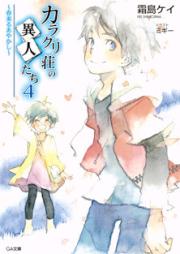 [Novel] カラクリ荘の異人たち 第02-04巻 [Karakuriso no ijintachi vol 02-04]