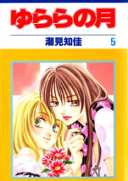 ゆららの月 第01-05巻 [Yurara no Tsuki vol 01-05]