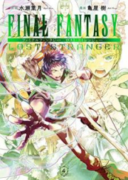 FINAL FANTASY LOST STRANGER 第01-07巻