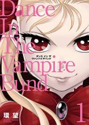 ダンスインザヴァンパイアバンド 第01-14巻 [Dance in the Vampire Bund vol 01-14]