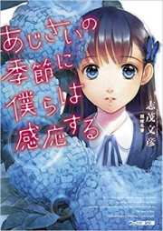 [Novel] あじさいの季節に僕らは感応する 第01巻 [Ajisai no kisetsu ni bokura wa kanno suru vol 01]