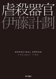 [Novel] 虐殺器官 [Gyakusatsu Kikan]