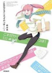 これだからアニメってやつは! 第01-02巻 [Kore Dakara Anime tte Yatsu wa! vol 01-02]