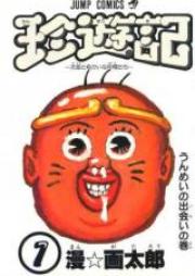 珍遊記 第01-06巻 [Chinyuuki vol 01-06]
