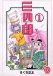 三四郎2 第01-20巻 [Sanshirou² vol 01-20]