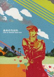 あめのちはれ 第01-08巻 [Ame Nochi Hare vol 01-08]