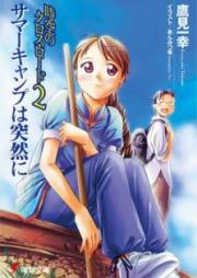 [Novel] 時空のクロス・ロード 第01-04巻 [Jiku no Kurosu Rodo vol 01-04]