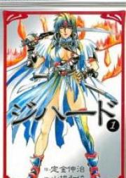 JIHAD -聖戦- 第01-04巻 [Jihad – Seisen vol 01-04]