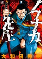 ノブナガ先生 第01-02巻 [Nobunaga Sensei vol 01-02]