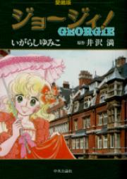 ジョージィ! 第01-05巻 [Georgie! vol 01-05]