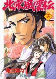 北宋風雲伝 第01-16巻 [Hokusou Fuuunden vol 01-16]