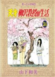 天才柳沢教授の生活 第01-34巻 [Tensai Yanagisawa Kyouju no Seikatsu vol 01-34]