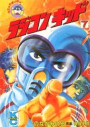 ラジコンキッド 第01-07巻 [Rajikon Kid vol 01-07]